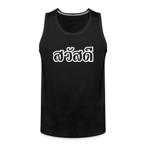 Sawatdee / Hello ~ Thailand / Thai Language Script - Men's Premium Tank Top