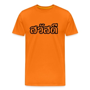 Sawatdee / Hello ~ Thailand / Thai Language Script - Men's Premium T-Shirt