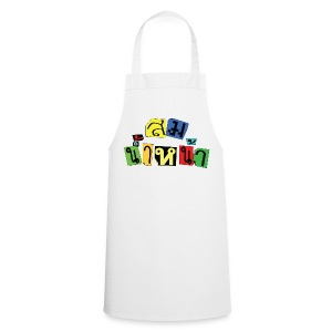 Serves You Right! ☆ Som Nam Na in Thai Language ☆ - Cooking Apron