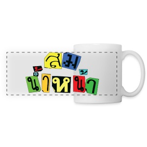 Serves You Right! ☆ Som Nam Na in Thai Language ☆ - Panoramic Mug