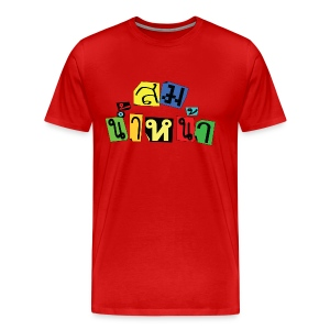 Serves You Right! ☆ Som Nam Na in Thai Language ☆ - Men's Premium T-Shirt