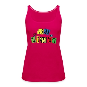 Serves You Right! ☆ Som Nam Na in Thai Language ☆ - Women's Premium Tank Top