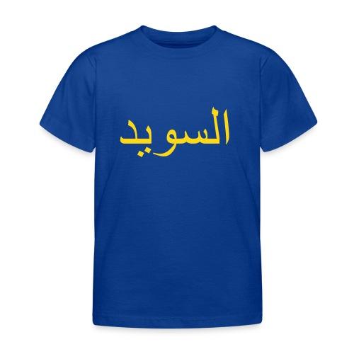 السويد - T-shirt barn