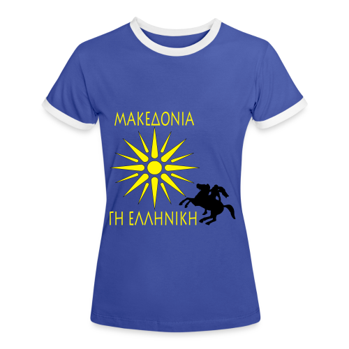 Contrast Shirt for Woman Μακεδονία Γη Ελληνική (Makedonis is Greek) - Women's Ringer T-Shirt
