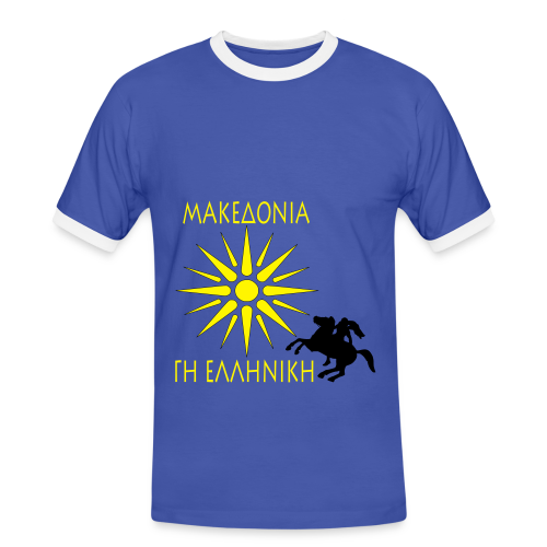 Contrast Shirt for Men Μακεδονία Γη Ελληνική (Makedonis is Greek) - Men's Ringer Shirt