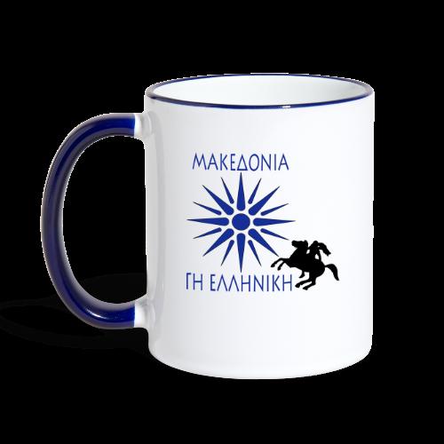 Contrast Mug Μακεδονία Γη Ελληνική (Makedonis is Greek) - Contrasting Mug