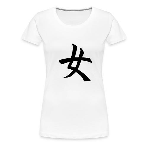 Ladies' Japanese Woman - Women's Premium T-Shirt