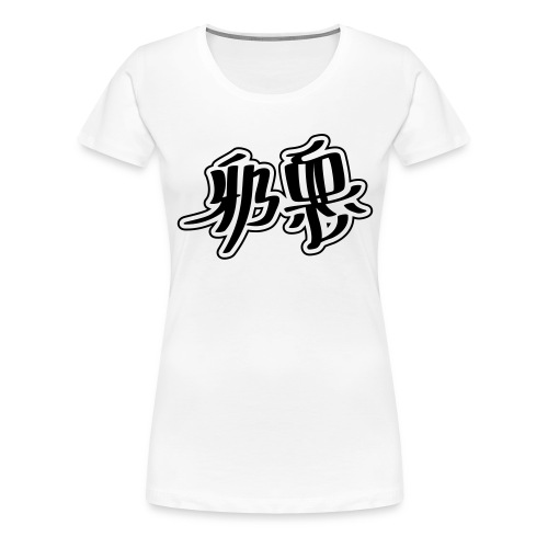 Evil Love - Premium-T-shirt dam