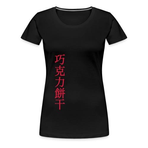 Schokokeks - Frauen Premium T-Shirt