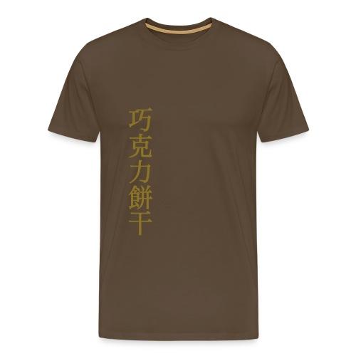 Schokokeks - Männer Premium T-Shirt
