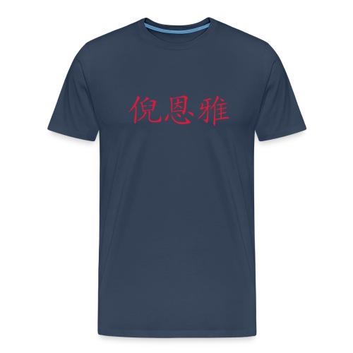 Bujinkan Cheshire t-shirt - Men's Premium T-Shirt