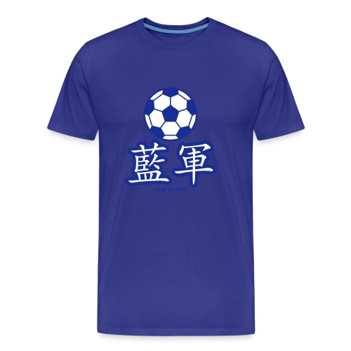 'The Blues' chinese characters with ball - Men's Premium T-Shirt