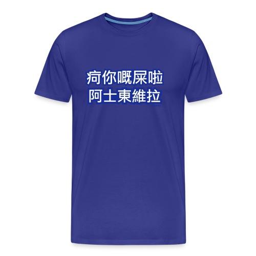 'SOTV' chinese characters (2 colour) - Men's Premium T-Shirt