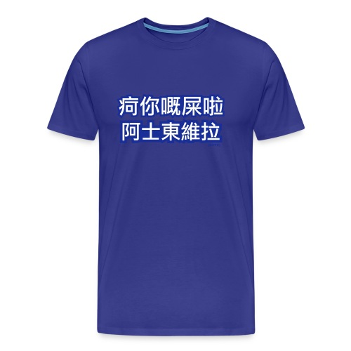 'SOTV' chinese characters (2 colour) - Men's Premium T-Shirt