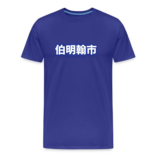 'Birmingham City' chinese characters (2 colour) - Men's Premium T-Shirt