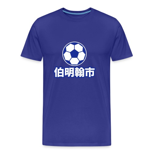 'Birmingham City' chinese characters with ball (2 colour) - Men's Premium T-Shirt
