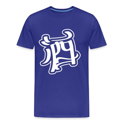 JPY T-shirt white - Men's Premium T-Shirt