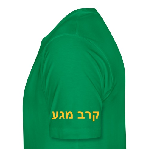 Hebrew KM Logo - Men's Premium T-Shirt