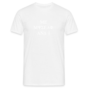 ME MYSELF AND I - Mannen T-shirt
