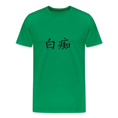 Akira Kurosawa - The Idiot - Men's Premium T-Shirt