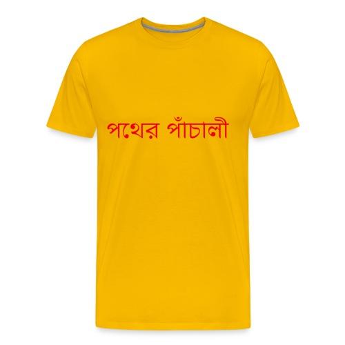 Satyajit Ray - The World of Apu - Men's Premium T-Shirt