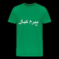 T-Shirts ~ Men's Premium T-Shirt ~ Beram Kayal