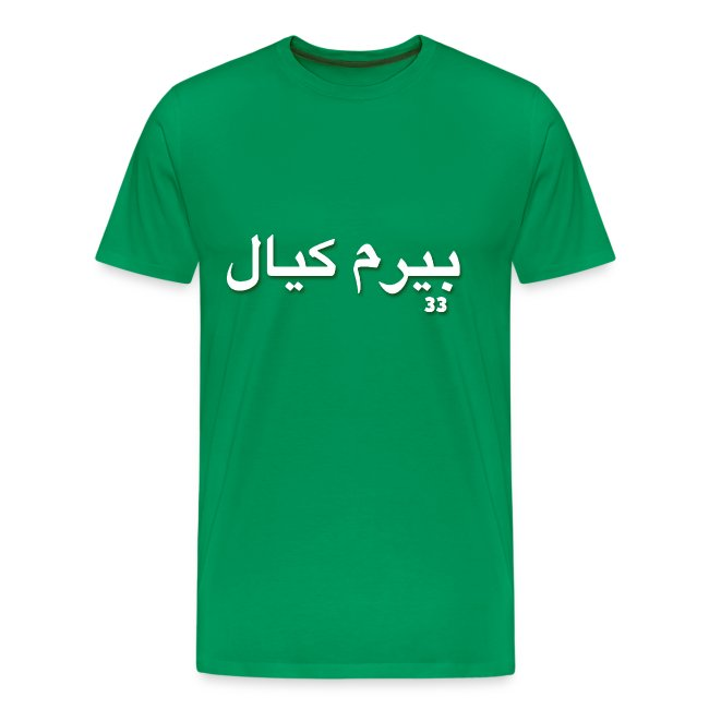 Beram Kayal