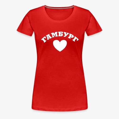 Я люблю Гамбург / I LOVE (Heart) Hamburg/ 1c Russisch Frauen Shirt Женская майка футболка - Frauen Premium T-Shirt