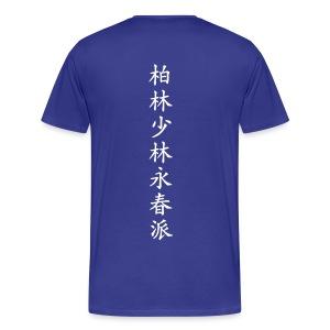 berlin siu lam wing chun pai HINTEN - Männer Premium T-Shirt