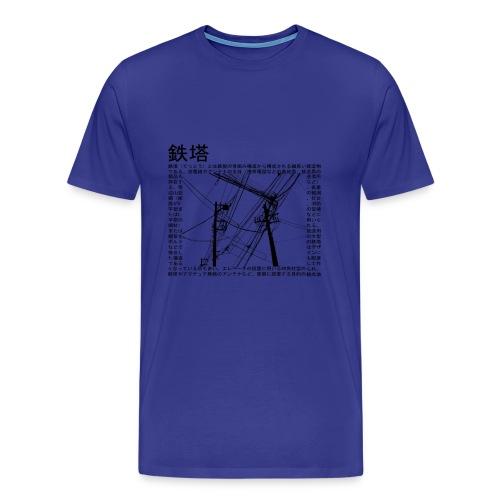 Stromleitung (klassisch) - Männer Premium T-Shirt