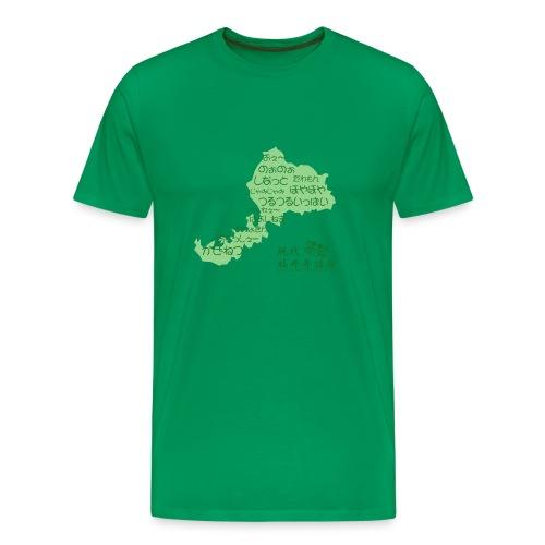 Fukui-ben - Men's Premium T-Shirt