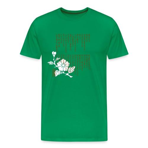 Ame ni  Makezu - Men's Premium T-Shirt