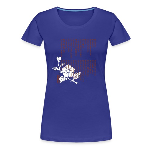 Ame ni  Makezu - Women's Premium T-Shirt