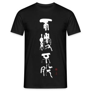 Fubaku Fudatsu (Truly Free) men's  - Men's T-Shirt