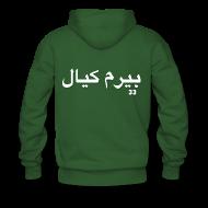 Hoodies & Sweatshirts ~ Men's Premium Hoodie ~ Beram Kayal