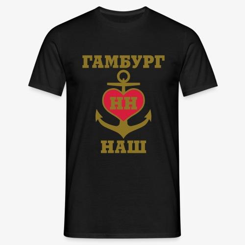 Гамбург наш / якорь + сердце / 2c Russisch / Herz auf Anker in HAMBURG 2c Männer Shirt schwarz - Männer T-Shirt