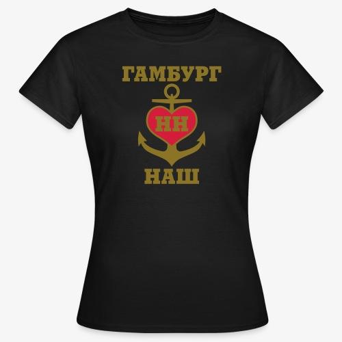 Гамбург наш / якорь + сердце / 2c Russisch / Herz auf Anker in HAMBURG 2c Frauen Shirt schwarz - Frauen T-Shirt
