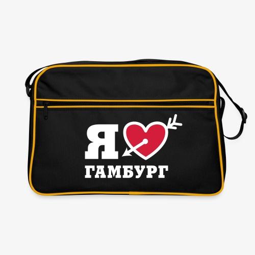 Я люблю Гамбург / I LOVE (Heart) Hamburg/ 2c Russisch Retro-Tasche schwarz - Retro Tasche
