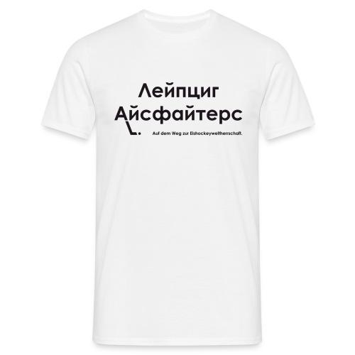 IFL - Weltherrschaft Weiß | für IHN - Männer T-Shirt