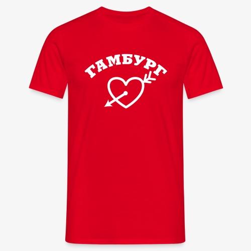 Я люблю Гамбург / I LOVE (Heart) Hamburg/ 1c Russisch Frauen Shirt Мужская майка футболка - Männer T-Shirt
