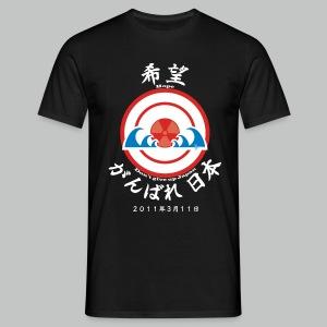 Hope for Japan - En - Men - Dark BLogo - Men's T-Shirt