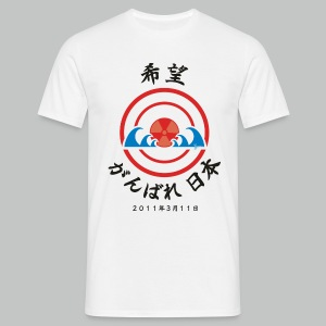 Hope for Japan - Men - Clear BLogo - Men's T-Shirt