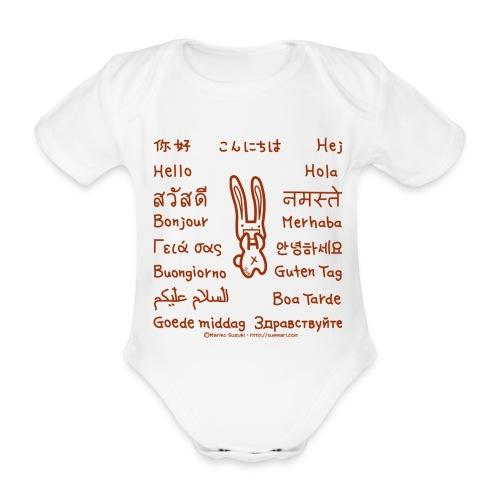 Hello World! - Organic Short-sleeved Baby Bodysuit