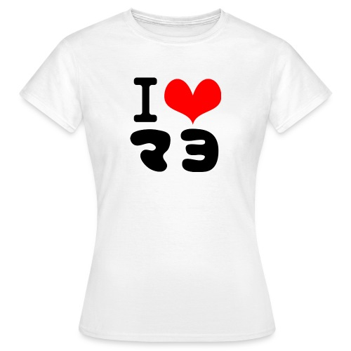 I Love MAYO(J) - Women's T-Shirt