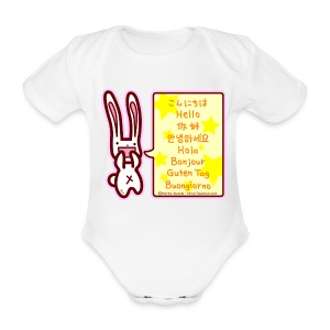 Hello 8 - Organic Short-sleeved Baby Bodysuit