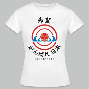 Hope for Japan - Women - ClearBLogo - Women's T-Shirt
