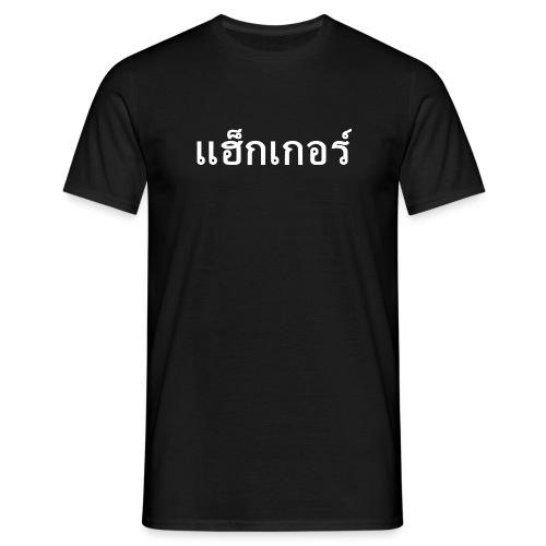 Hacker, Thai - Männer T-Shirt