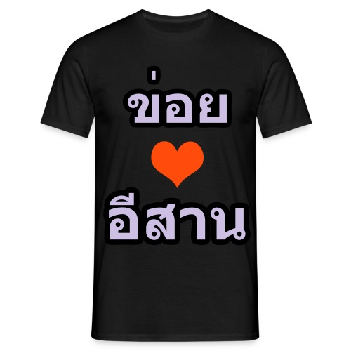 I love Issarn - Men's T-Shirt