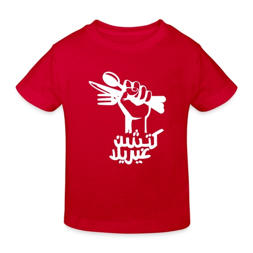 Kitchen Guerilla klimaneutrales Shirt - Kinder / arabisch - Kids' Organic T-Shirt