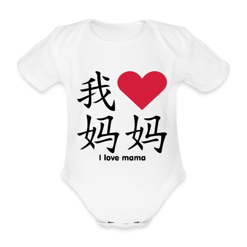 Love Mom Chino Bebe - Body orgánico de maga corta para bebé